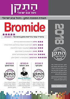 ברומייד חברה בתקן 2018