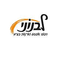 דפוס לבנוני