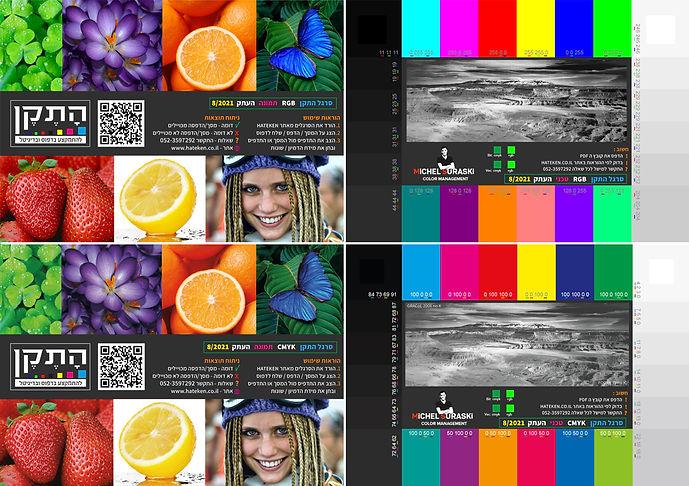 sargel hateken 8-2021 for digital.jpg
