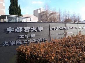 宇都宮大学国際学部国際学科 前期試験 小論文問題