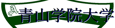青山学院banner2.png