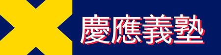 慶應banner.jpg