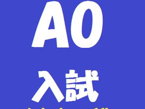 推薦入試・総合型(旧AO)入試の基礎知識 どんな入試?メリットとデメリットは?
