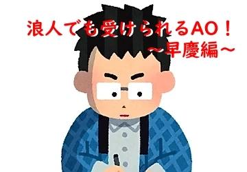 浪人生でも推薦・総合型(旧AO)入試ができる大学はどこ?~早慶編~