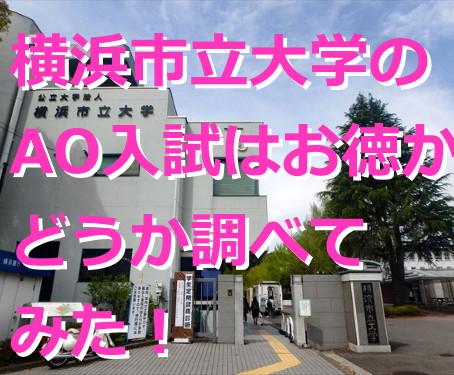横浜市立大学のAO入試はお得か?!