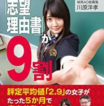 【総合型(旧AO)入試】志望理由書を書くのに良い参考書!おすすめランキング!