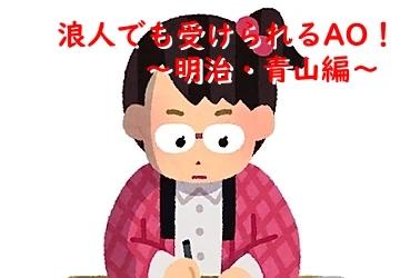 浪人生でも推薦・総合型(旧AO)入試ができる大学はどこ?~明治・青山編~