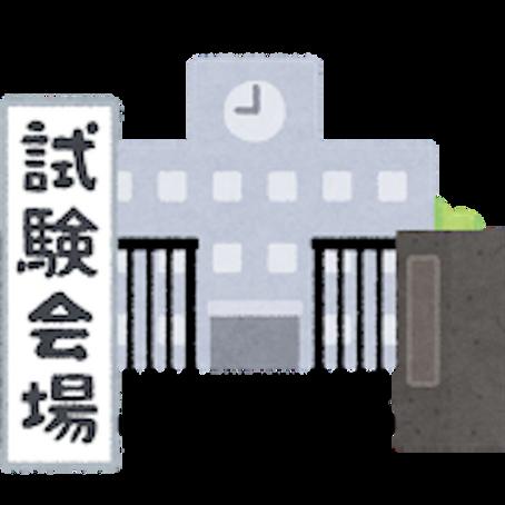 日程あり【駿台】【河合】どの模試を受けるか決めよう【東進】【代ゼミ】