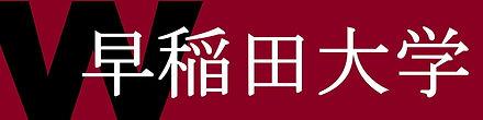 早稲田banner.jpg