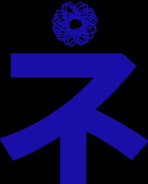 専修大学のAo入試対策!