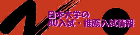 日本大学banner.png