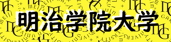 明治学院banner.png