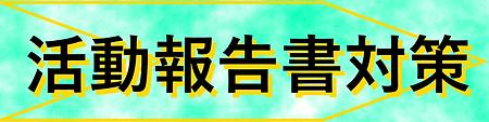 活動報告書対策banner.png