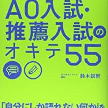 小論文初心者向け指導 どこから始めたらいいの? AO推薦のオキテ55を使って