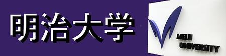 明治banner.png