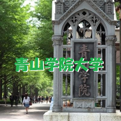 【推薦入試情報】青山学院大学に楽に合格する方法は?