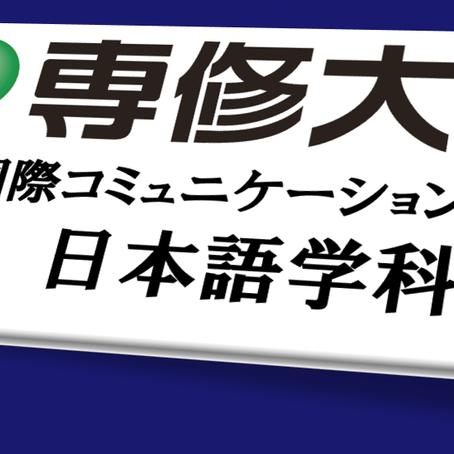 専修大学国際コミュニケーション学部異文化コミュニケーション学科のAO入試について!