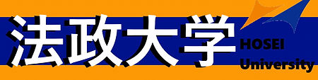 法政大学banner.jpg
