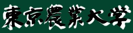 東京農業banner.png