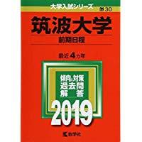 筑波大学について知ろう!