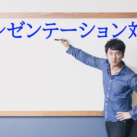 【総合型(旧AO)入試】プレゼンテーション対策はどうやったらいいのか?