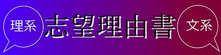 志望理由書banner.png