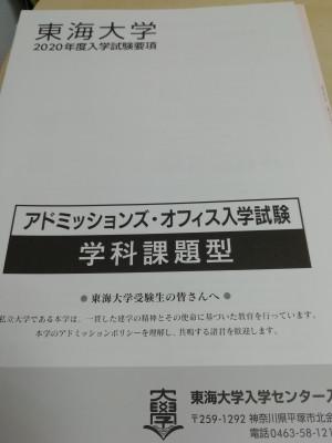 東海大学のアドミッション・オフィス(AO)入試の課題について!