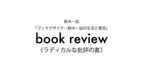 鈴木一誌『ブックデザイナー鈴木一誌の生活と意見』
