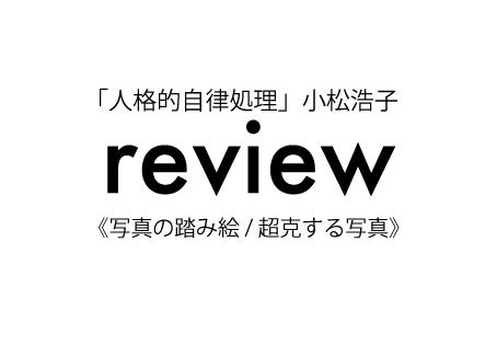 review「人格的自律処理」小松浩子