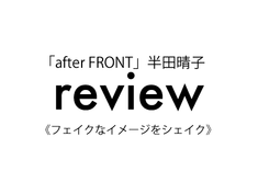 review「after FRONT」半田晴子