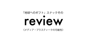 review「地球へのギフト」スナックその