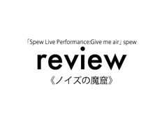 """review """"Spew Live Performance: Give me air"""" spew"""