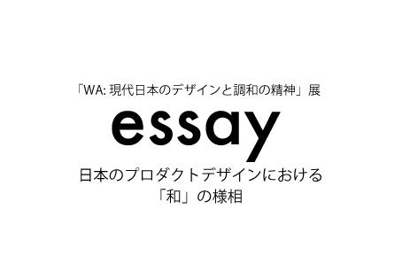 essay: 日本のプロダクトデザインにおける「和」の様相