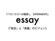 essay「バウハウスへの眼差し EXPERIMENTS」展 趣旨文