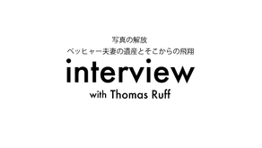 interview with Thomas Ruff