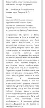 Отзыв Лазарева НА - врач ортодонт