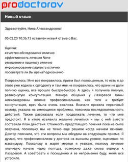 Отзыв от пациентки нашего врача-ортодонта Лазаревой Нины Александровны 🥰