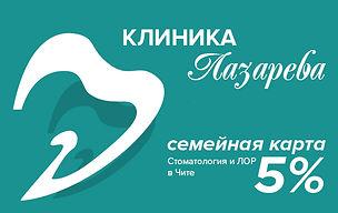 Lazareva 85x54_Card-01.jpg