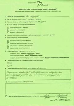 Выражаю огромную благодраность Лазаревой Нине Александровне за отличный результат ее работы.
