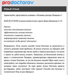 Отзыв от пациентки нашего врача-терапевта Даши-Дондоковой Алёны Олеговны