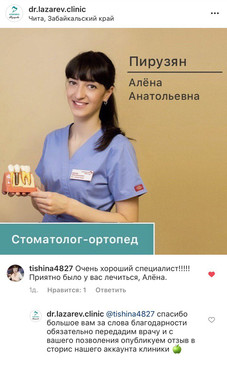 Новый отзыв от пациентки нашего врача-ортопеда Пирузян А.А. 🥰  Записаться на бесплатную консультацию к стоматологу можно: 👉🏼 в комментариях 👉🏼 по телефону 365-565 и 8-924-508-55-65 👉🏼 на сайте клиники lazarevclinic.ru ⠀ 📍Наш адрес: улица Баргузинская, 30 (во дворе дома)