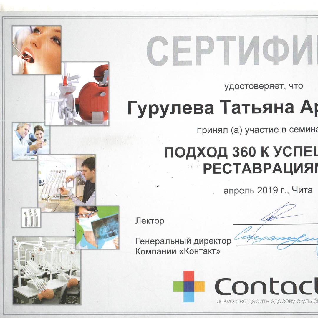 """Сертификат """"Подход к успешным реставрациям"""""""
