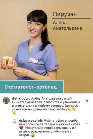 Новый отзыв от пациентки нашего врача стоматолога-ортопеда Пирузян Алёны Анатольевны 🥰 ⠀ Записаться на бесплатную консультацию к стоматологу можно: 👉🏼 в комментариях 👉🏼 по телефонам 365-565 и 8-924-508-55-65 👉🏼 на сайте клиники lazarevclinic.ru ⠀ 📍Наш адрес: улица Баргузинская, 30 (во дворе дома)