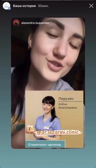 Новый отзыв от пациентки о совместной работе наших врачей-стоматологов: хирурга Катман Марии Александровны и ортопеда Пирузян Алены Анатольевны 🥰 ⠀ Записаться на консультацию можно: 👉🏼 в комментариях 👉🏼 по телефону 365-565 👉🏼 на сайте клиники lazarevclinic.ru ⠀ 📍Наш адрес: улица Баргузинская, 30 (во дворе дома)