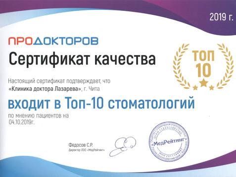 """Сертификат от сервиса Продокторов """"Топ-10 2019 год"""""""