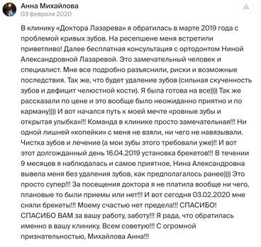 Отзыв пациентки нашего врача-ортодонта Лазаревой Нины Александровны