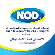 شركة النيل للزيوت والمنظفات.png