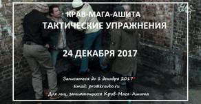 Тактические упражнения  24.12.2017