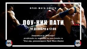 ЛОУ-КИК ПАТИ 2016