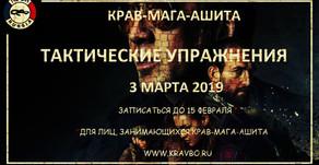 Тактические упражнения март 2019!!!